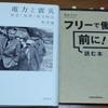 本2冊無料でプレゼント!(3487冊目)