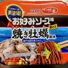 サッポロ一番 オタフクお好みソース味焼そば 焼き牡蠣風味(サンヨー食品)