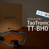 コスパ最強!?TaoTronicsのワイヤレスイヤホンTT-BH07