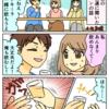酒豪女子の武勇伝【web漫画】
