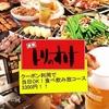 【オススメ5店】本山・覚王山・藤が丘(愛知)にある鉄板焼きが人気のお店