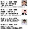 月曜○○講座12月の予定(辻野先生,田中先生の講義あり)