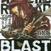 『最遊記RELOAD BLAST』3巻 感想