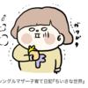 【家計】いかん、いかんぜよ!!