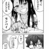 「イジらないで、長瀞さん」ってマンガがめっちゃ気になる。
