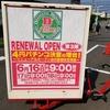 6月16日 Dステーション座間店リューアルオープン第三弾にいってきました。(セブンスター編)