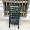 芝公園・御成門・大門でランチするならココ!!〜コスパ最強食堂〜