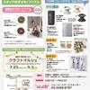 ≪ 7月 ≫ 東京堂四谷ショールーム情報♬