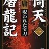 倚天屠龍記 by 金庸