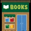 リアル書店は楽しい! ときめきを感じた本