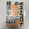 「ポストコロナの経済学」 熊谷 亮丸(2020年7月6日第1版第1版発行)