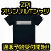 【ZPI】5.6オンスのヘビーウエイトTシャツ「ZPIロゴT」通販予約受付開始!