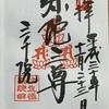 御朱印集め 三千院:京都