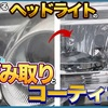 【失敗ゼロ⁉️】誰でもできるヘッドライトの磨きとコーティングを洗車屋が解説してみた‼️