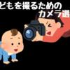 子供の写真を撮るためのカメラ選び