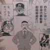コロコロコミック2017年8月号の「野球の星メットマン」感想。 熱い男・松岡球造現る! ロドリゲスさんは煽り上手の巻