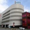 【IMM】シンガポール/ジュロンイースト