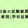 FP2級の試験範囲を徹底解説!(学科試験編)