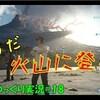 【FF15】初見と一緒に楽しみませんか?#18「ボム頭みたいな火山登山」