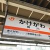 【旅行記】東海道線で掛川へ 名古屋静岡旅⑤