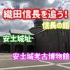 安土(滋賀県)の観光名所!安土城跡と安土城考古博物館を巡ったら楽しかった