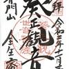 全生庵(東京・谷中)の御朱印「葵正観音」