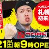 7月下旬札幌近郊タレント・ライター来店予定