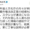 【静止画DL違法化法案】 文化庁の虚偽説明に対抗する陳情のやり方(2019年3月23日版)