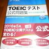 TOEIC600点を目指して(1)