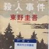 東野圭吾の『白馬山荘殺人事件』を読んだ