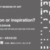 『サントリー芸術財団50周年 nendo × Suntory Museum of Art information or inspiration? 左脳と右脳でたのしむ日本の美』サントリー美術館