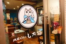 【渋谷・神泉】北海道と沖縄を一度に味わうコラボ居酒屋「琉球どさんこ しぶ猫」とは