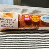 【ファミマスイーツ】香ばしいクッキーのクリームサンド(キャラメル)を食べてみた!