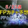 【ウイイレ2019】次回5月23日FPガチャ予想~FPムバッペ、FPメッシ本当に最後のチャンス!酒井宏樹は来るでしょ!~【ウイイレアプリ】