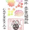 太子堂八幡神社(東京・世田谷)の御朱印(11月限定のカラフル御朱印)