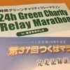 2017年のマラソン大会を振り返る(国内篇)