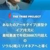 世界最先端の成功法則『トライブメソッド』日本初上陸!