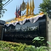 タイの外務省に潜入❗️& エカマイのMother May I Kitchen