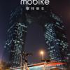上海のレンタサイクル mobike