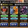 level.1103【魔獣系15%UP】第149回闘技場ランキングバトル最終日