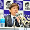 織田信成、関西大学アイススケート部監督に就任