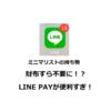 ミニマリストの持ち物 財布すら不要に!?LINE PAYが便利すぎ!