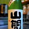 山間 10号中採り直詰め 純米吟醸無濾過原酒