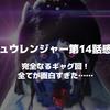 宇宙戦隊キュウレンジャー第14話感想!宇宙竜宮城行きてぇ!完全なるギャグ回で最高でした(ヽ´ω`)