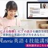 2/1~新Asteria英語4技能はさらにお値打ちに♪ あと7日で A2.2を修了させられる?! リボンのZ会Asteria英語4技能⑤:パルキッズ終了後の英語力維持に向けてー近況報告リボン⑰
