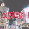 【100記事突破】ブロガー生活についてと感謝の辞