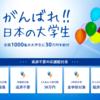 【2021年度】キーエンス財団「がんばれ!日本の大学生」は返済不要の応援給付金!大学新2,3,4年生1000人が対象