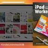 『iPad Workers ノートアプリとApple Pencilの活用』にみる「編集」の大切さ