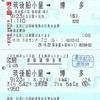 さくら542号 九州ネットきっぷ