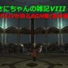 【雑記】さにちゃんの雑記VIII(5月号第3週)「FFXIVが誇るBGM集(蒼天編)」